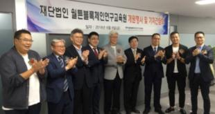 Walton Blockchain Institute 310x165 - Südkoreanische Regierung eröffnet Walton Blockchain-Institute