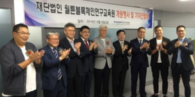 Südkoreanische Regierung eröffnet Walton Blockchain-Institute